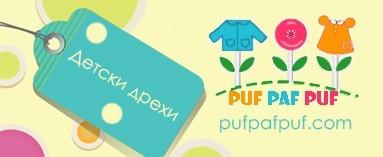 pufpafpuf детски дрехи